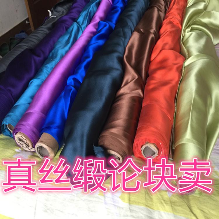 真丝重磅素缎布料面料零料布头零布论块卖真丝睡衣连衣裙4号