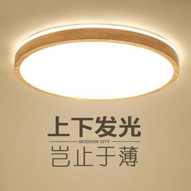 北欧超薄LED卧室灯简约现代日式原木吸顶灯圆形实木书房间木质灯