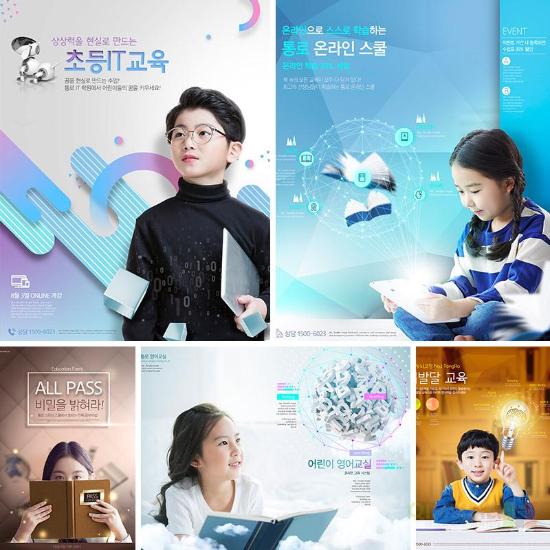 儿童学习教育思维开发培训辅导宣传海报PSD分层设计素材模板71708