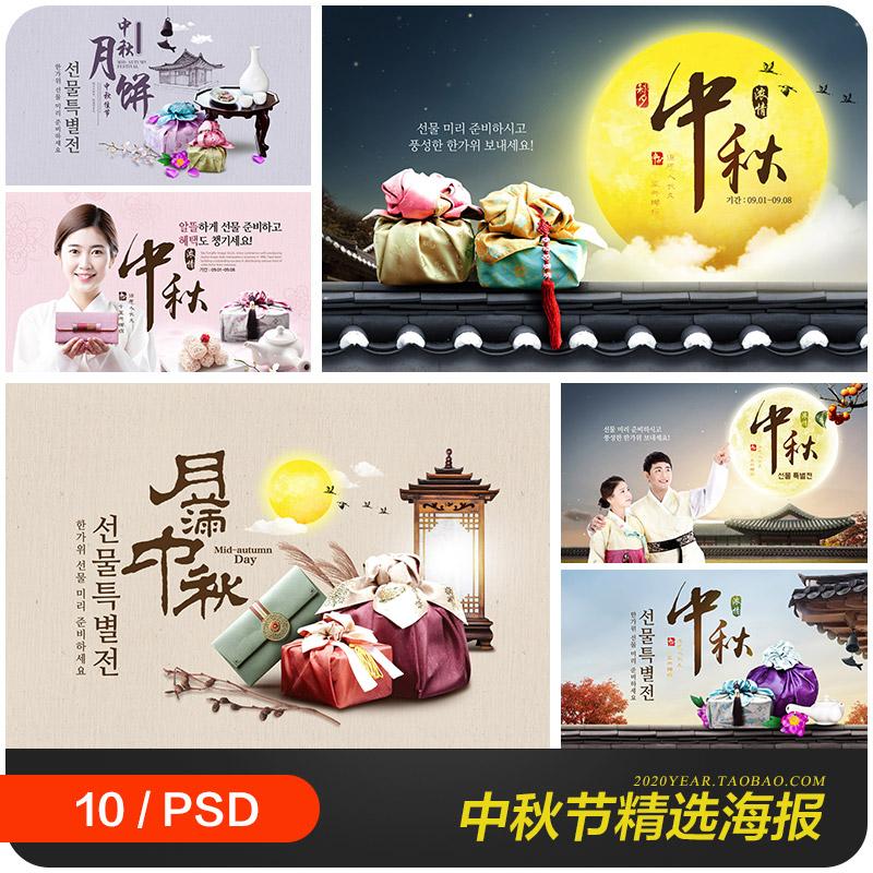 中秋节秋夕秋天月亮传统美食礼物庆祝海报psd设计素材模板971512