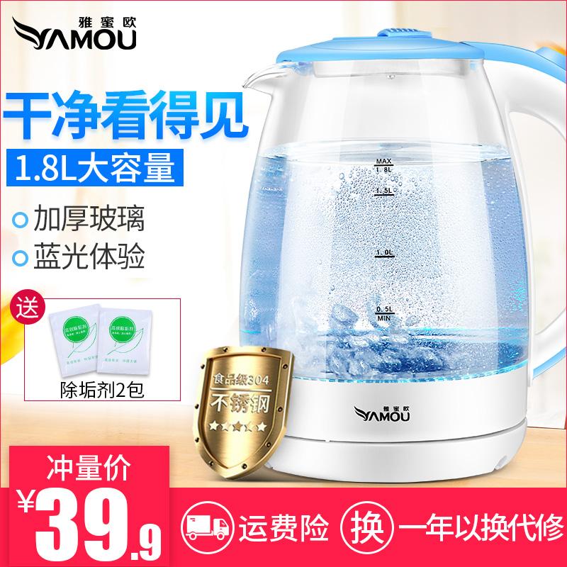 雅蜜歐 加厚玻璃電熱水壺 家用快燒電水壺自動斷電宿舍開水燒水壺