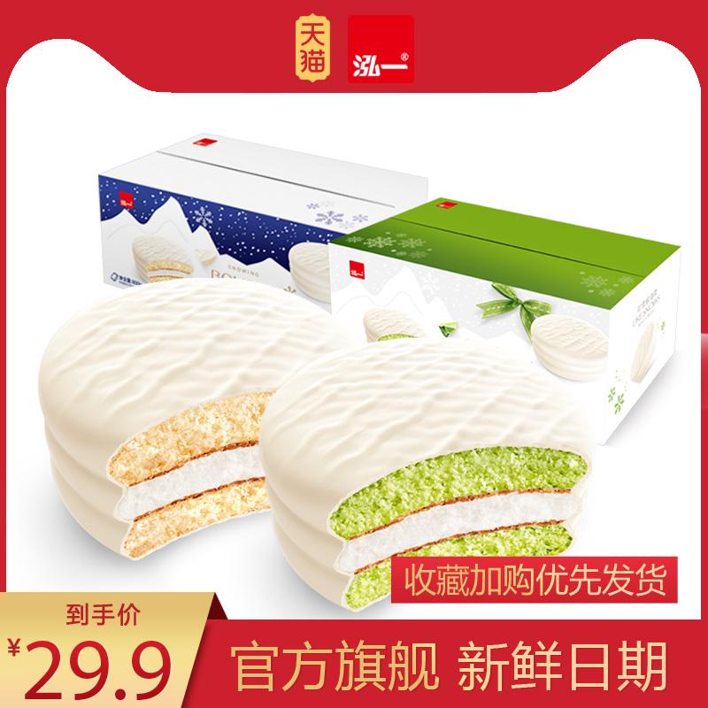泓一 步雪派巧克力派蛋糕 网红甜品零食小吃早餐面包休闲食品整箱