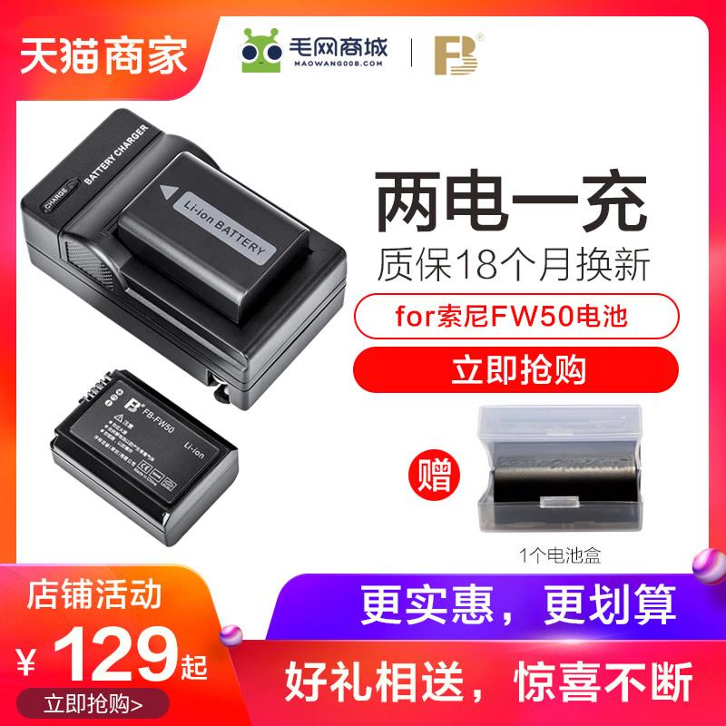 2电1充沣标索尼NP-FW50电池A7M2微单相机充电器配件a7r2 a6000 a5100 a6300 a5000 nex-5t 5r a7s2 a6500电池