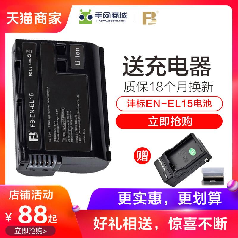 送充电器沣标EL15电池nikon D610D600 D750 D810A D800 D7200 D7100 D850 D7000适用尼康EN-EL15单反相机电池