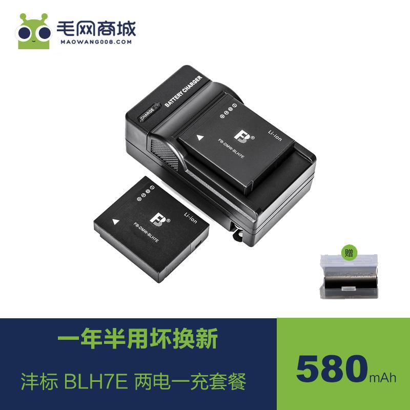 2�1充����BLH7E�池松下DMC-GM5 GF7 GF8 GF9 GM1KS GM1 GM1S BLH7GK panasonic微�蜗�C充�器配件LX10�池