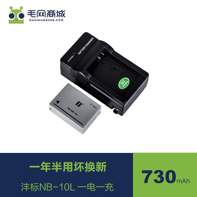 送充电器沣标NB-10L电池佳能G3X G1X G15 G16 SX40 SX50hs SX60hs canon NB10L相机电池