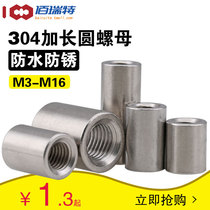 M5-M16 304 welded nut stainless steel with oblong nut connection nut cylindrical screw connector