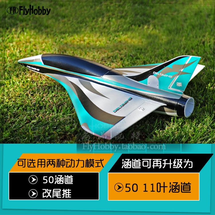 [尚品航模电动,亚博备用网址飞机]尚品航模 黑鸟50mm涵道飞机升级1月销量5件仅售158元