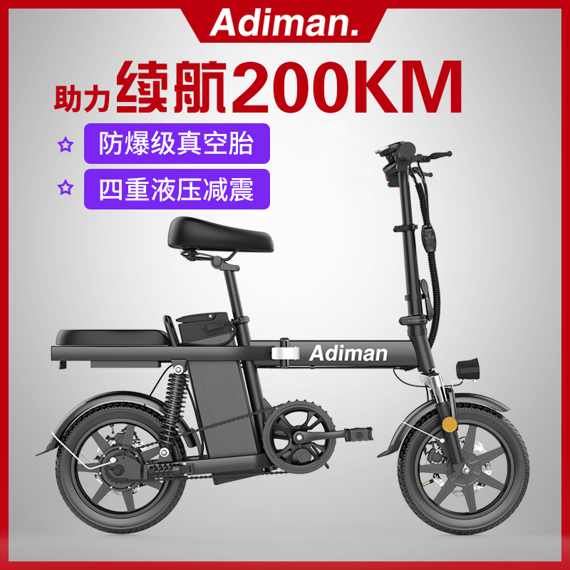 Dismantle and charge the foldable portable lithium-ion electric bicycle to drive on the subway 14 inch new national standard battery car