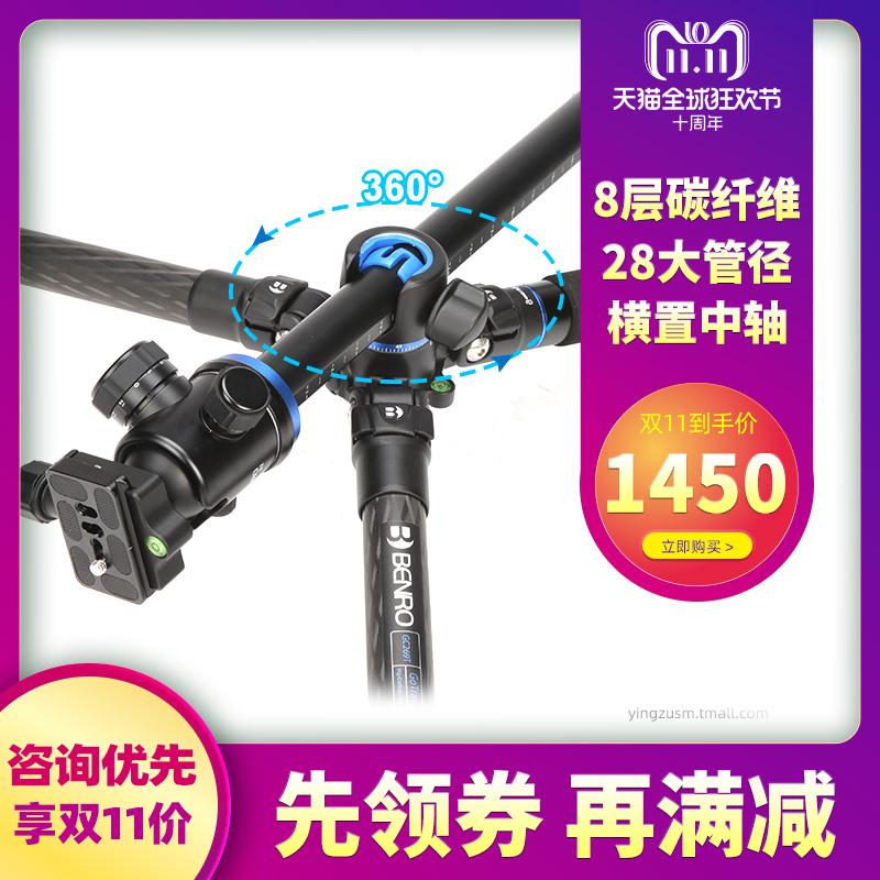 百诺碳纤维三脚架GC268TB2单反相机产品摄影专业云台横置三角架,可领取30元天猫优惠券
