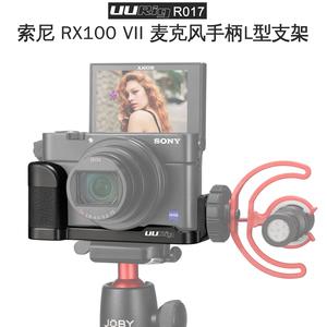 UURig索尼Sony黑卡7热靴配件 数码相机RX100M7手柄支架外接补光灯麦克风三脚架VLOG摄影冷靴拓展金属L板