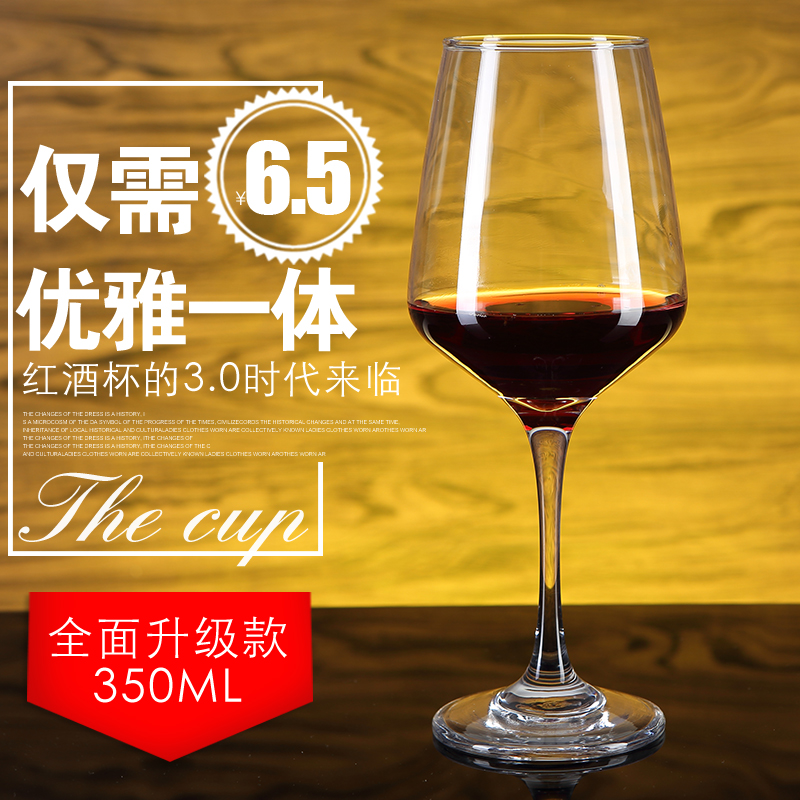 【天天特价】无铅红酒杯 玻璃红酒杯 高脚杯 葡萄酒杯 家用 包邮
