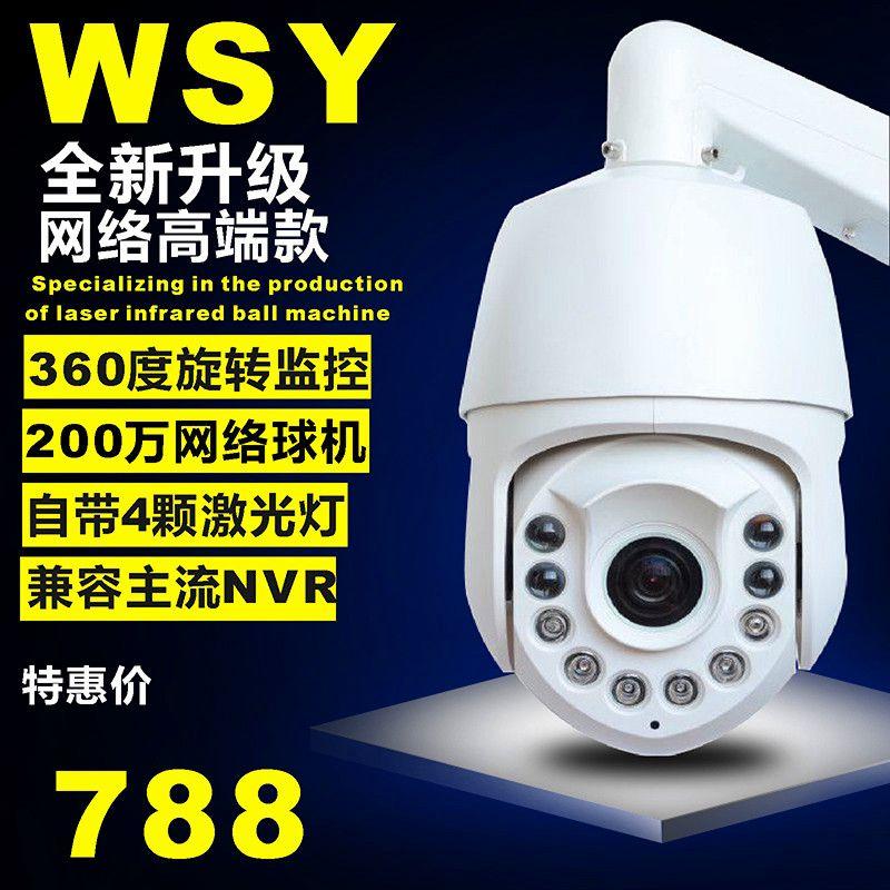 [250米激光 200万1080P变焦网络中速监控球机 球型] высокая [清云台] камера