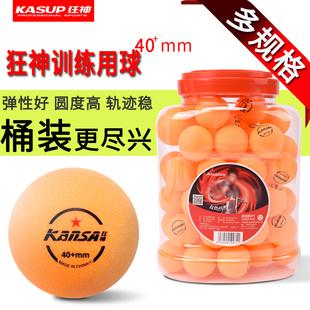 狂神乒乓球 新材料40+mm乒乓球专业兵乓球多球训练用球ppq黄白色价格