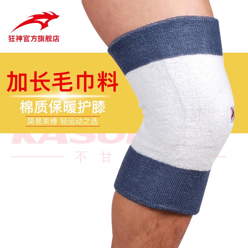 狂神毛巾护膝 保暖女舞蹈运动男膝盖护具 中老年人加厚冬季护腿