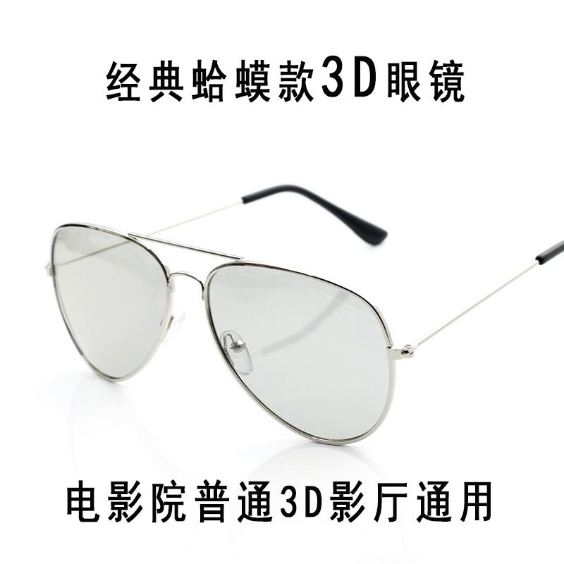 金属蛤蟆款3D眼镜电影院专用 REALD三d眼镜中影 万达影城通用IMAX