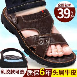 凉鞋男士2021新款真皮休闲沙滩鞋男潮流夏季外穿爸爸两用凉拖鞋男图片