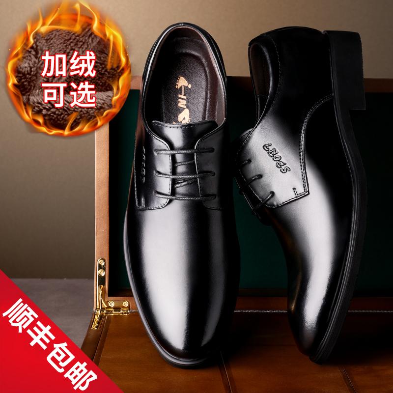 男士皮鞋正装韩版休闲真皮秋季加绒保暖英伦商务黑色内增高男鞋冬