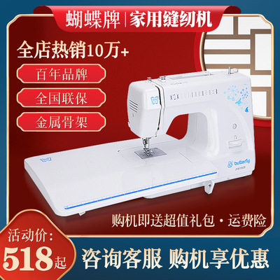 [Consult and enjoy discount] Butterfly brand sewing machine JH81290S household electric multi-function seaming automatically eats thick
