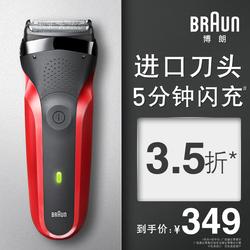 德国博朗进口剃须刀电动充电式300s全身水洗往复式刮胡须刀刮胡刀