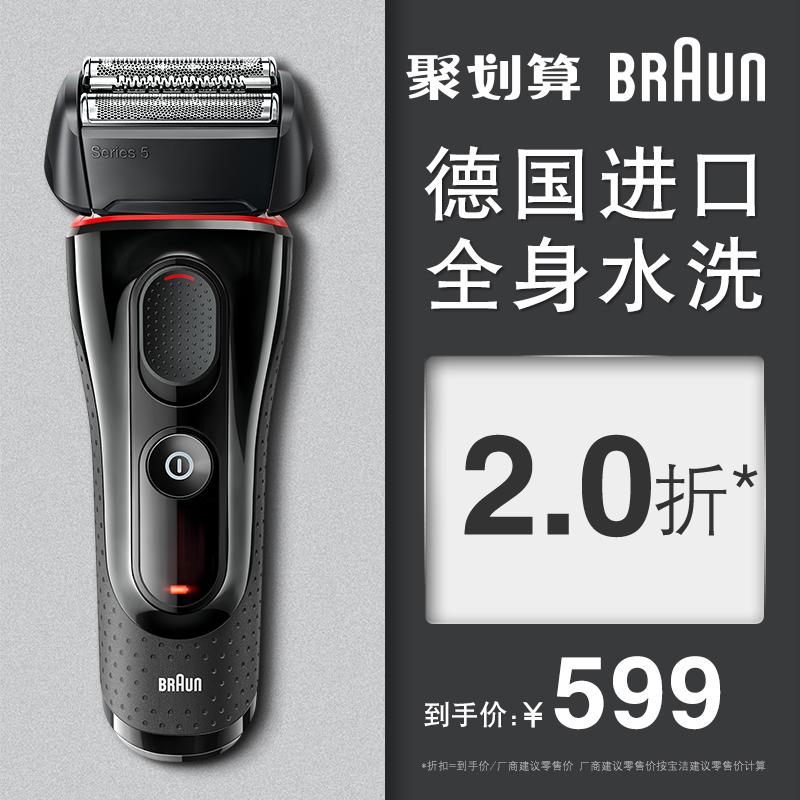 博朗进口剃须刀电动充电式5030s全身水洗胡须刀 往复式男士刮胡刀