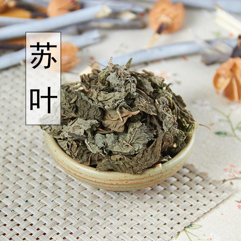 Китайская фитотерапия оригинал Лист перилла, перилла, натуральный новый Свежий сухой товар, чай, 500 г