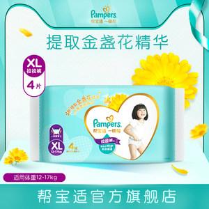 【会员专享】帮宝适试用装一级帮拉拉裤XL4男女宝宝婴童尿不湿