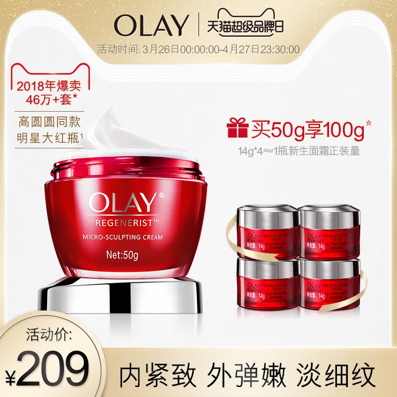 大紅瓶面霜新生塑顏金純面霜補水保濕滋潤緊致OLAY超品預售
