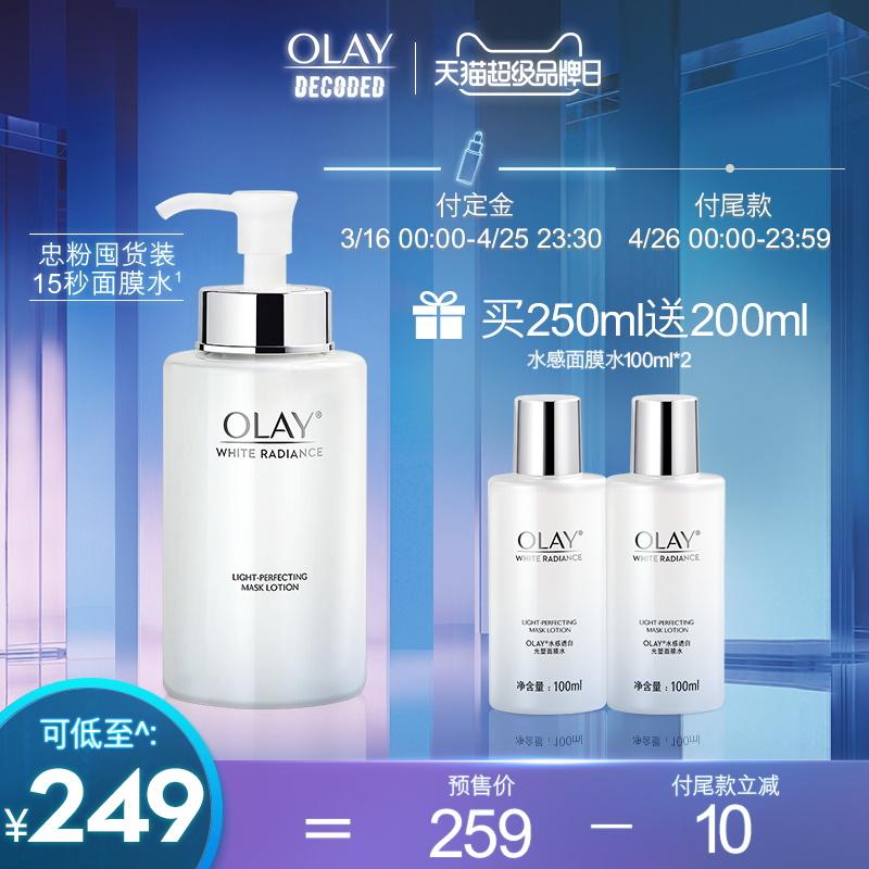 水感透白面膜水女爽膚水化妝水秋季補水保濕美白超品預售OLAY
