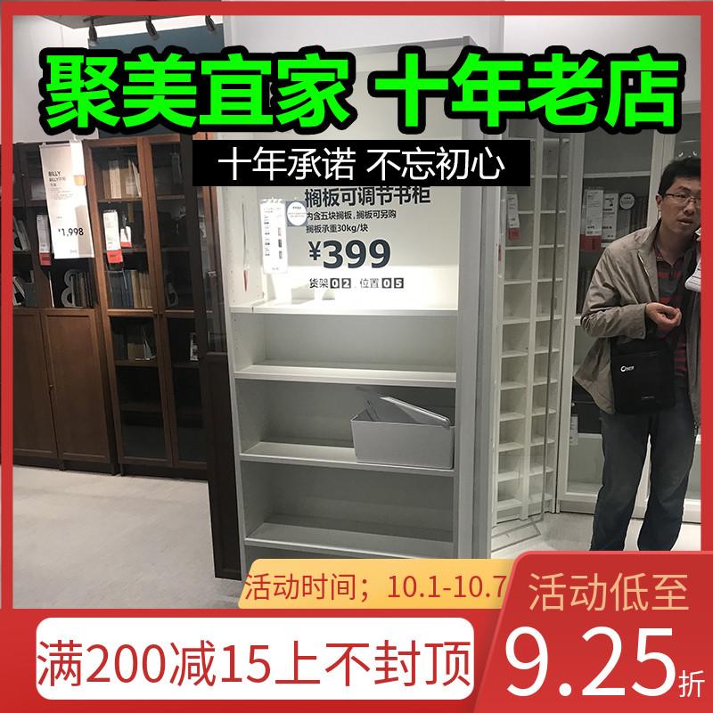 宜家书柜毕利书架搁板置物架现代简约落地书柜书房收纳架国内代购(非品牌)