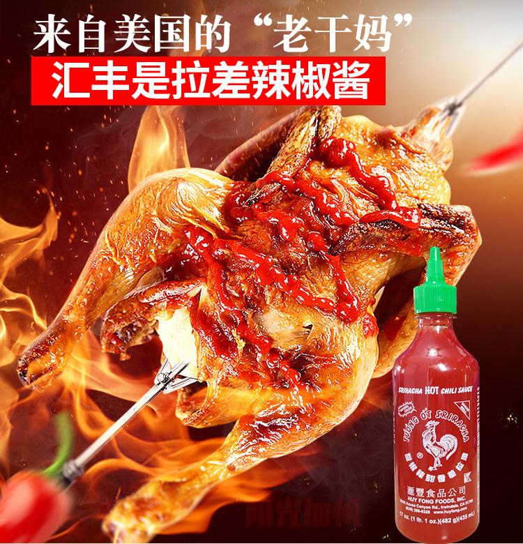Spot American HSBC is the non domestic version of zero calorie 0 fat sugar free fitness seasoning of Lacha sweet chili sauce