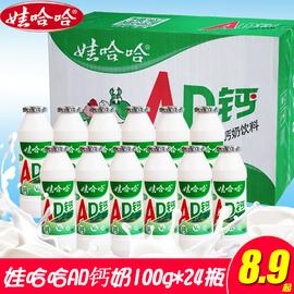 娃哈哈ad钙奶100g*24瓶220g大瓶早餐儿童牛奶酸奶含乳饮料整箱批图片