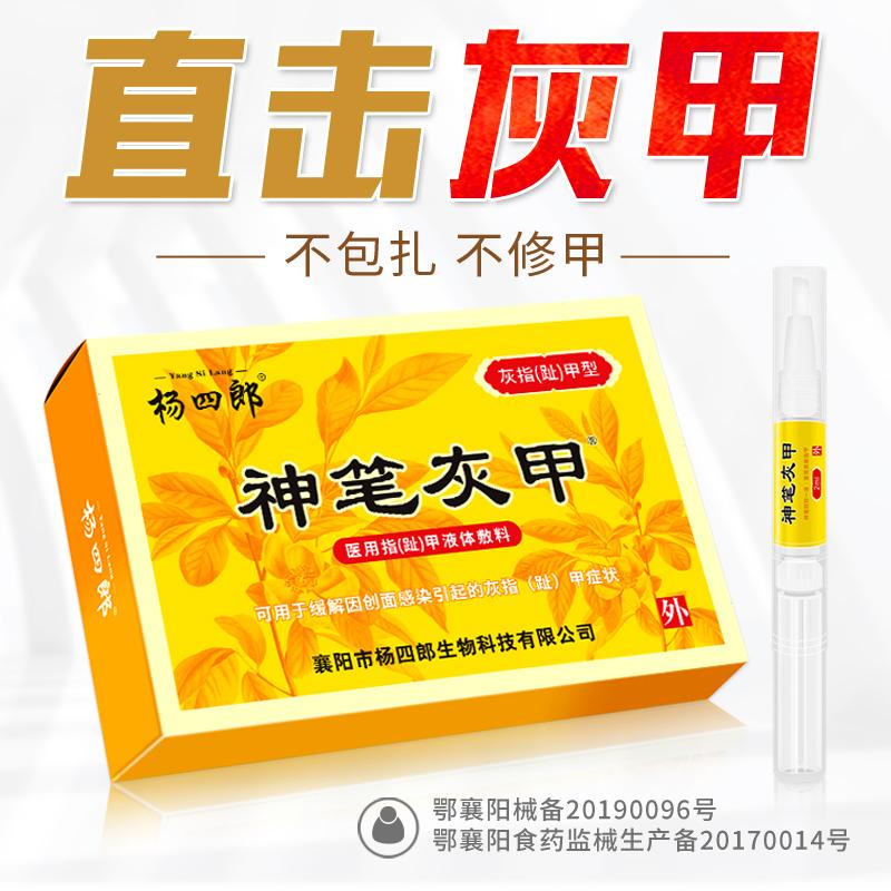 Yang Silangs magic pen grey nail liquid dressing