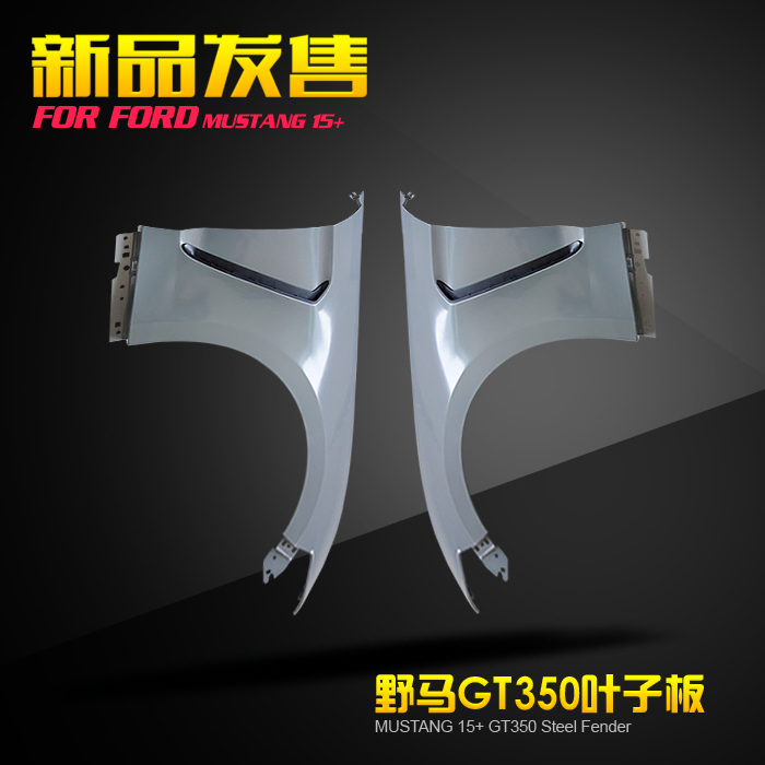 15-17款福特野马MUSTANG改谢尔比GT350金属铁质叶子板/风口饰件