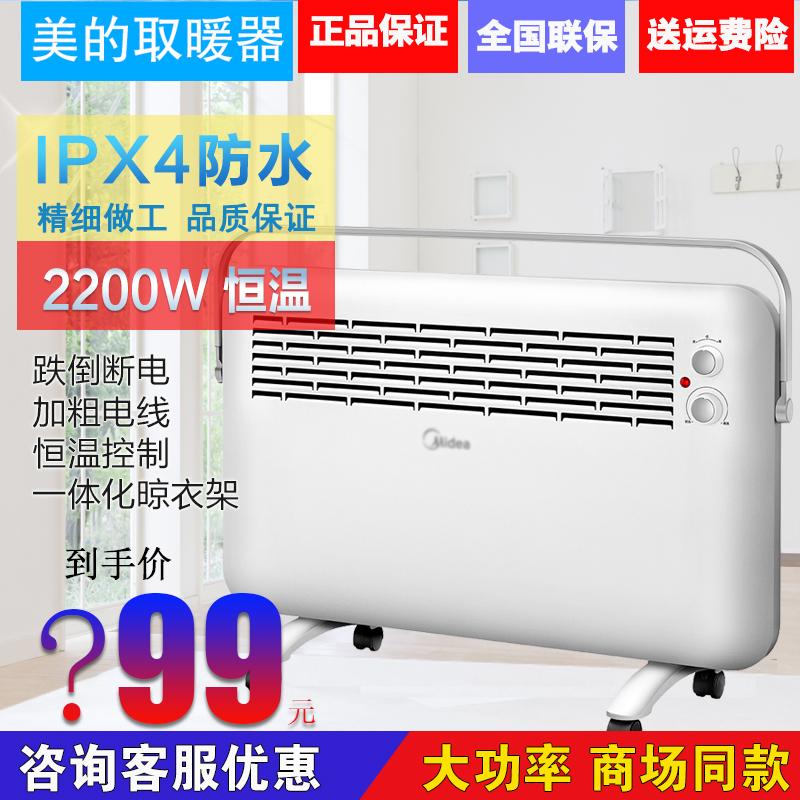 美的取暖器暖风机快热炉欧式防水两用2200W NDK22-15D1绝缘发热体