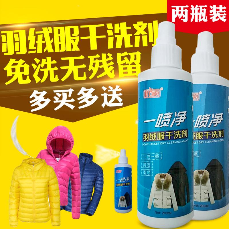 2瓶羽绒服清洗剂干洗喷雾免水洗干洗剂家用免洗去油渍神器清洁剂