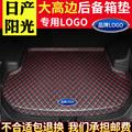 适用于阳光汽车后备箱垫2011-17款全新内饰改装包围后背尾箱垫