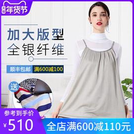 优加防辐射服孕妇装正品全银纤维吊带衣服内穿女大码有效屏蔽秋季
