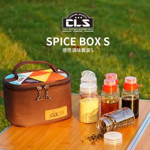 CLS迷你调味瓶套装 户外野营调料瓶烧烤用品旅行野餐便携收纳调料
