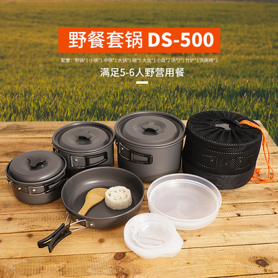 Outdoor cookware set, camping cookware, portable 5-6 people cookware set, self-driving picnic equipment, non-stick cookware, outdoor tableware