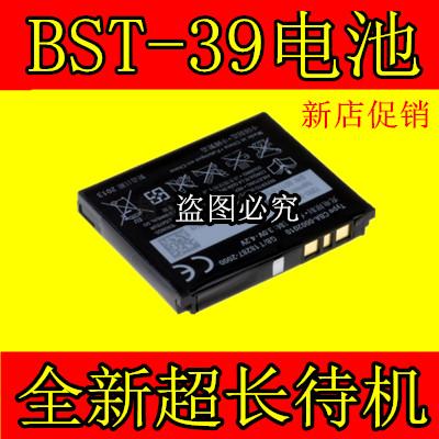 适用索爱BST-39电池W908C T707 W20 W508C W910I W380C G702电池