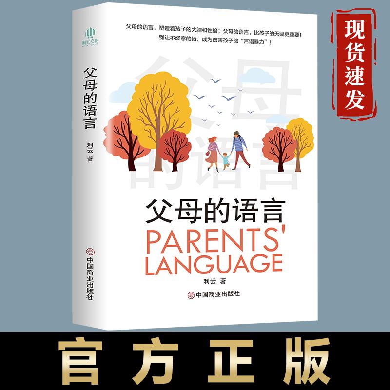父母的语言正版书籍如何说孩子才会听正面管教家庭教育儿书籍樊登推荐育儿书不吼不叫培养好孩子养育男孩女孩教育好妈妈胜过好老师