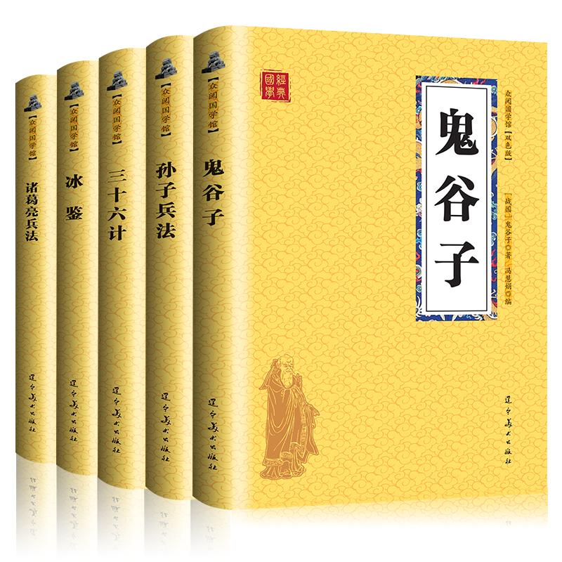 受益一生的5本书正版 鬼谷子 孙子兵法与三十六记 诸葛亮兵法 冰鉴全套全集共5册