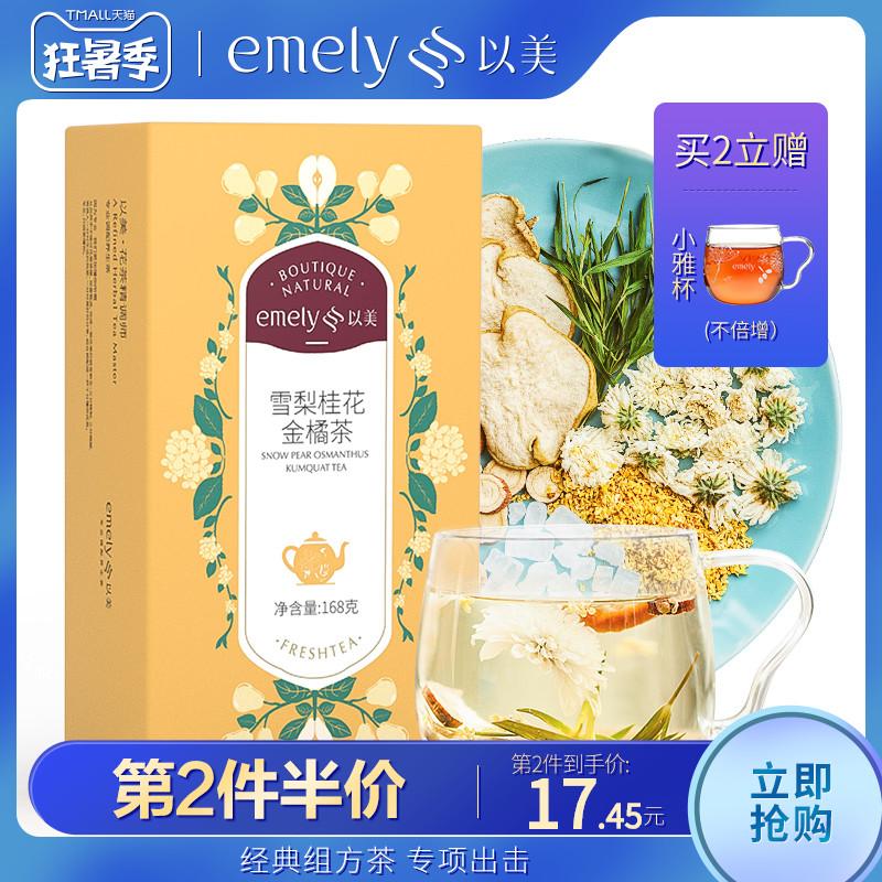 以美冰糖雪梨茶 桂花贡菊花茶金橘组合泡茶水饮品水果茶小袋装
