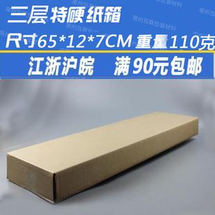 长条型纸箱子包装定制海报墙纸雨伞盒条长方形灯盒65*12*7cm