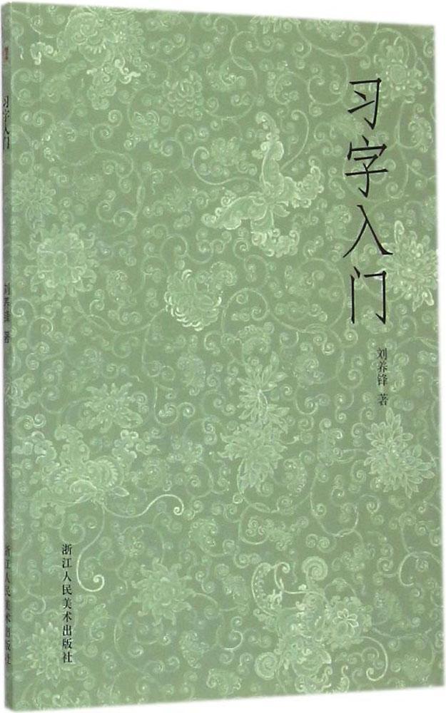 习字入门 畅销书籍 书法字画 正版