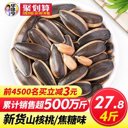 华味亨焦糖味/山核桃味瓜子4斤坚果炒货零食批发葵花原味瓜子散装