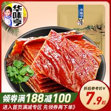 【满188-100】华味亨猪肉脯90g 原味/辣味/白芝麻蜜汁味靖江肉脯