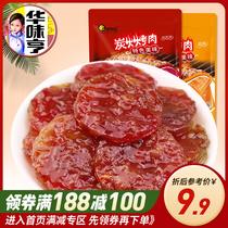 【满188-100】华味亨炭火烤肉90g 猪肉类制品休闲零食品小吃