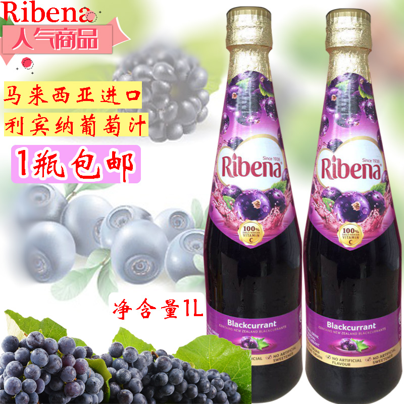 New Ribena concentrated Blackcurrant Juice 1000ml Hong Kong version grape juice imported fruit drink
